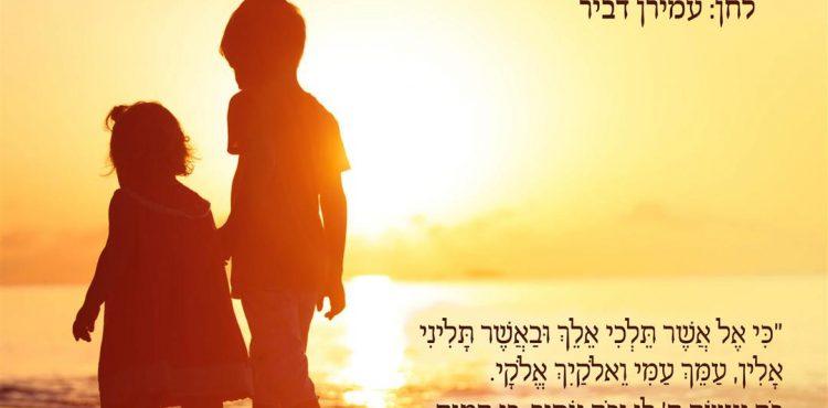 amiran-dvir-ki-el-asher-teilchi-eilech
