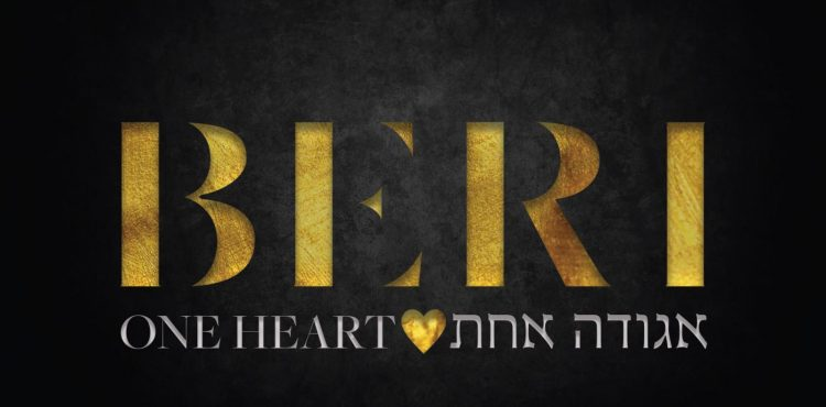 beri-weber-one-heart