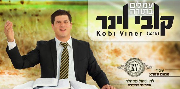 kobi-viner-ameileim-batorah