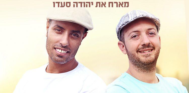 roy-yadid-yehuda-saado-mishehu-dofek-badelet