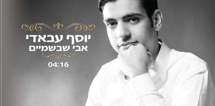 yossef-abadi-avi-shebashamayim