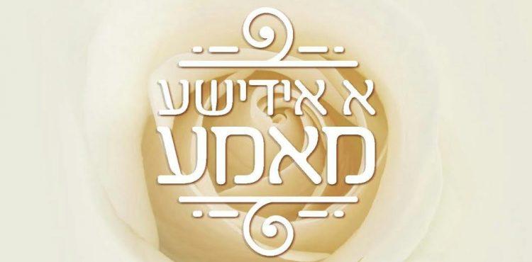 a-yiddishe-mameh