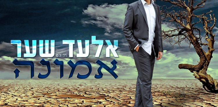 elad-shaer-emunah