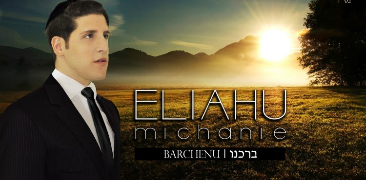eliahu-michanie-barchenu