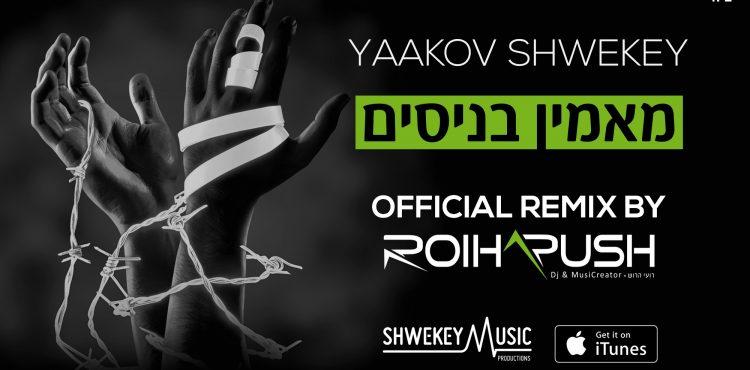yaakov-shwekey-maamin-benisim-roi-harush-remix