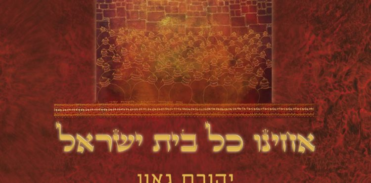 yehoram-gaon-acheinu-kol-beit-yisrael