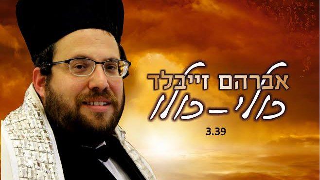 Avraham Zeibald - Kuli Kulo