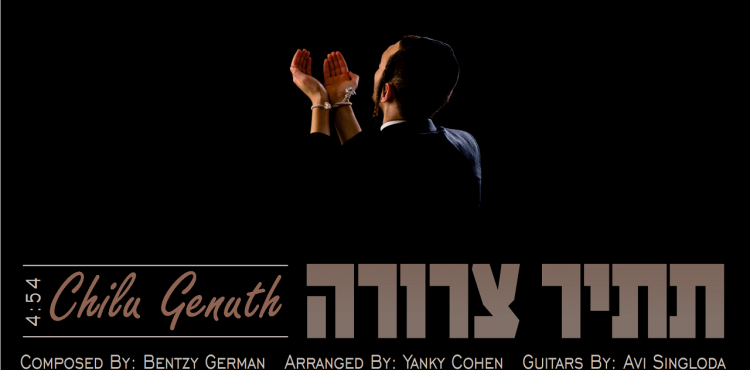 Chilu Genuth - Tatir Tzerurah