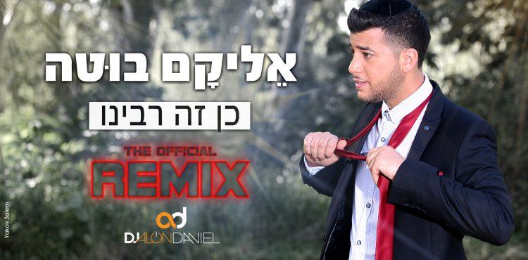 Elikam Buta - Ken Ze Rabenu Remix
