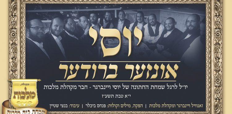 Malchus Choir & Zanvil Weinberger - Yossi Unzer