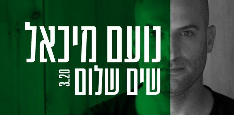 noam-michael-sim-shalom