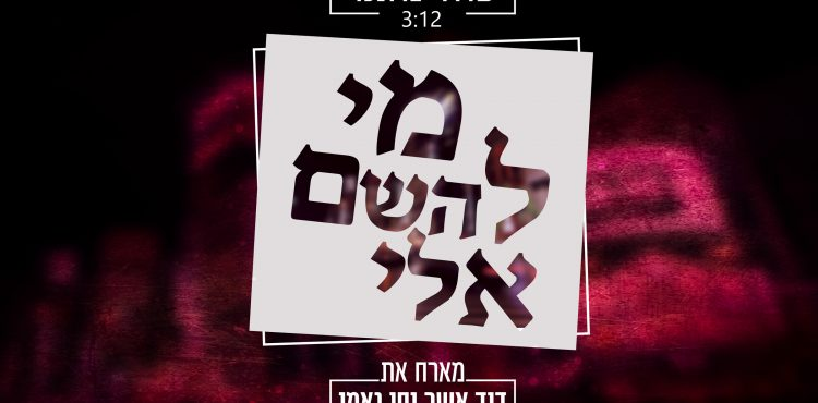 Sruly Brochner feat. David Asher & Ne'eman - Mi LaHashem Eilai