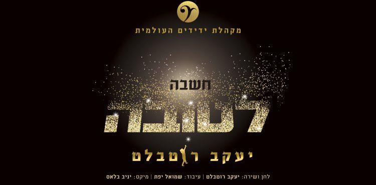 Yaakov Rotblatt & Yedidim Choir - Chashvah Letova