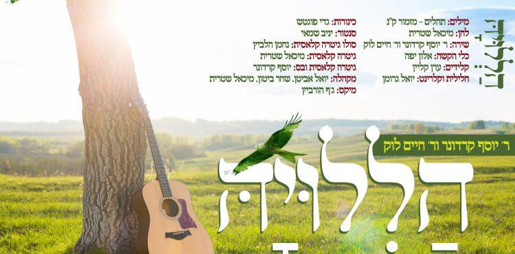 הללויה יוסף קרדונר ור חיים לוק 2