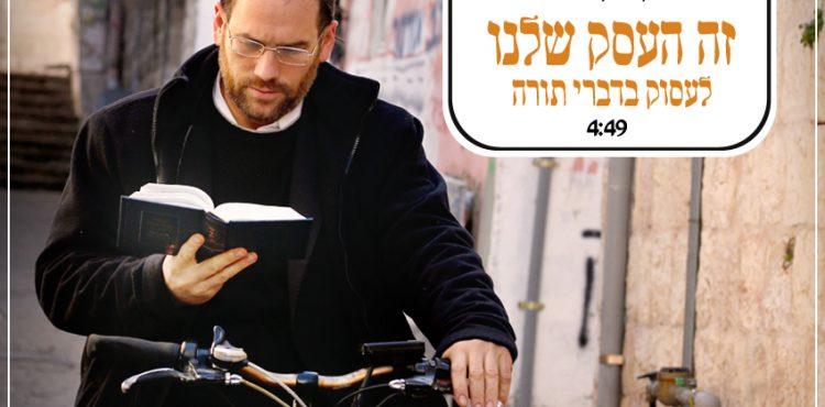 Aaron Razel - Zeh Ha'Eisek Shelanu