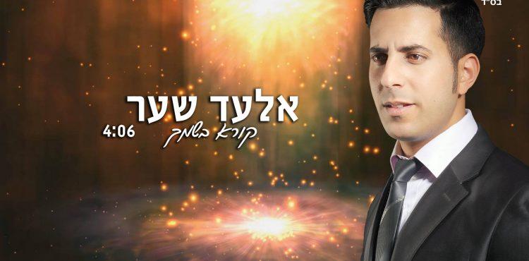 Elad Shaer - Koreh B'Shimcha