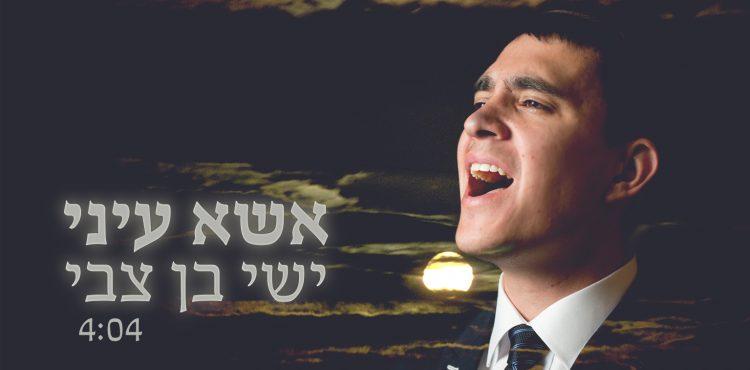 Yishai Ben Tzvi - Esa Einai