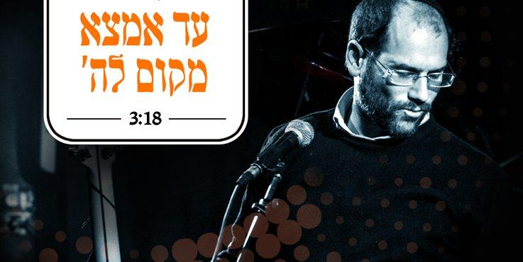 Aaron Razel – Ad Emtzah Makom