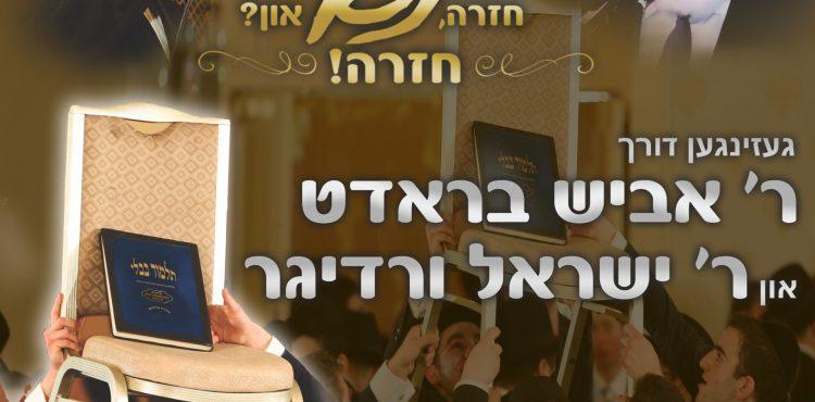 Abish Brodt & Yisroel Werdyger - Vhaarev Na Yiddish
