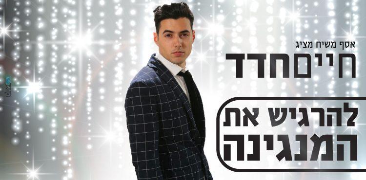 Chaim Chadad - Lehargish Et Ha'Manginah