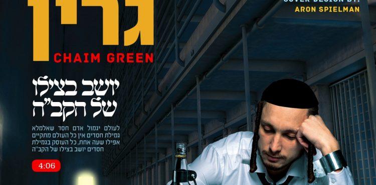 Chaim Green - Lecheiris