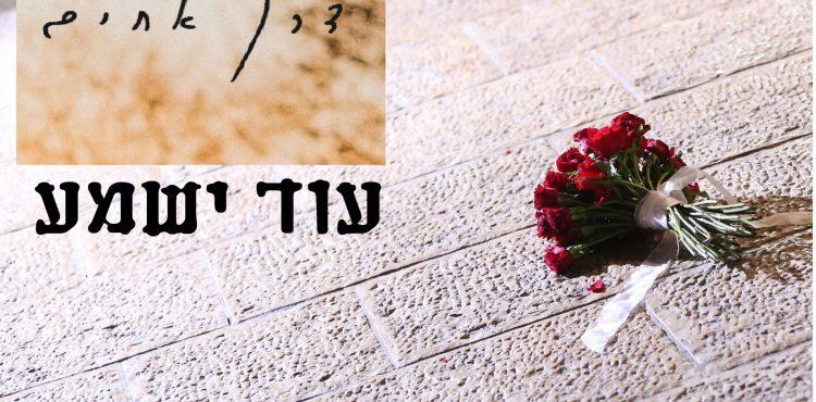 Derech Achim - Od Yishama
