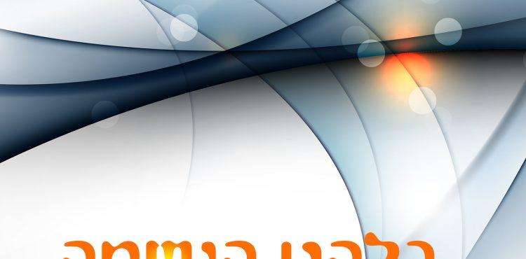 Eitan Kleinman - B'Lahat Haneshama