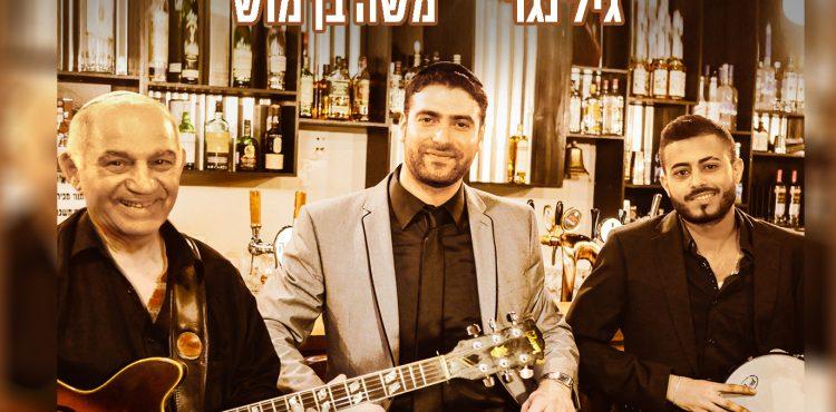 Eliran Elbaz & Gil Nagar - Kol Korei Li
