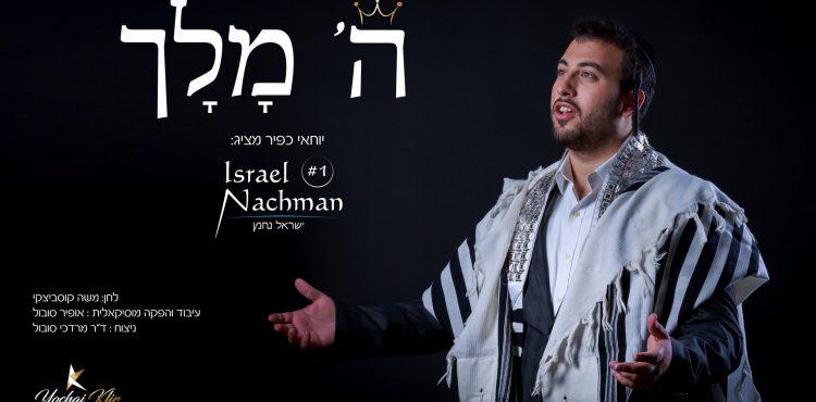 Israel Nachman - Hashem Melech