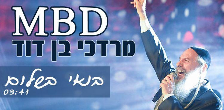 MBD - Boee B'shalom