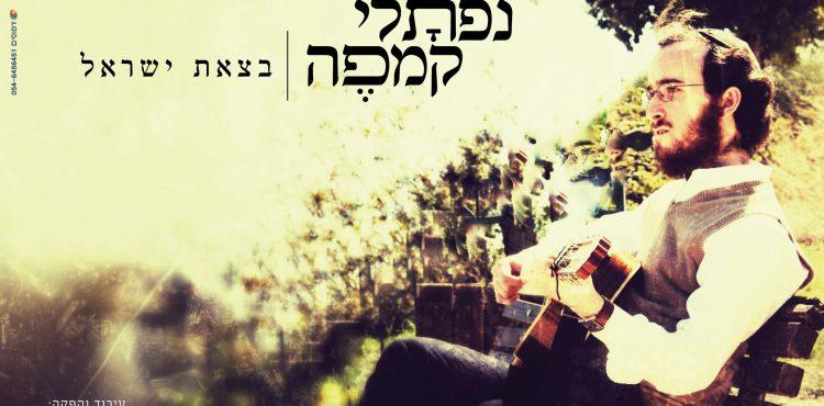 Naftali Kempeh - B'tzeit Yisrael