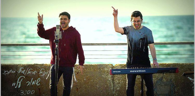Netanel Israel & Sruli Broncher - Shmor Alay
