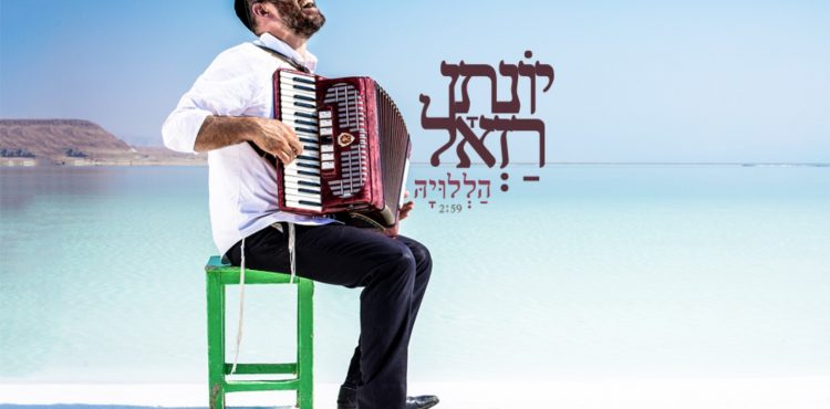 Yonatan Razel - Halleluyah