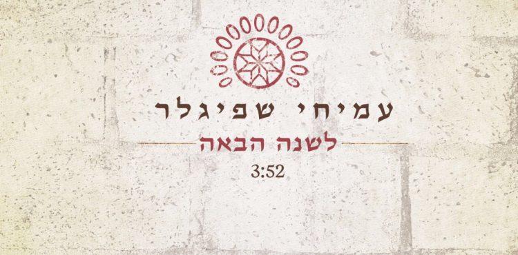 Amichai Spigler -L'shanah Haba