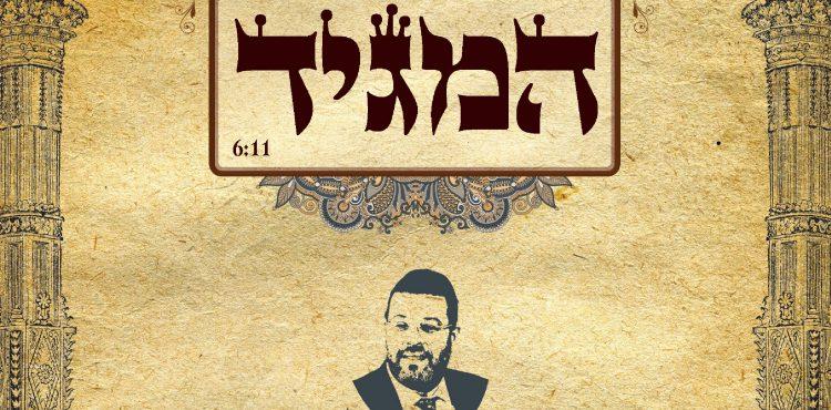 Kobi Grinboim - Hamagid