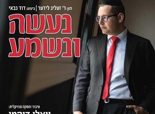 Dovid Gabay - Naaseh V'nishma