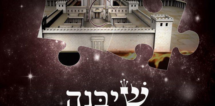 Sh'Ybaneh Cover
