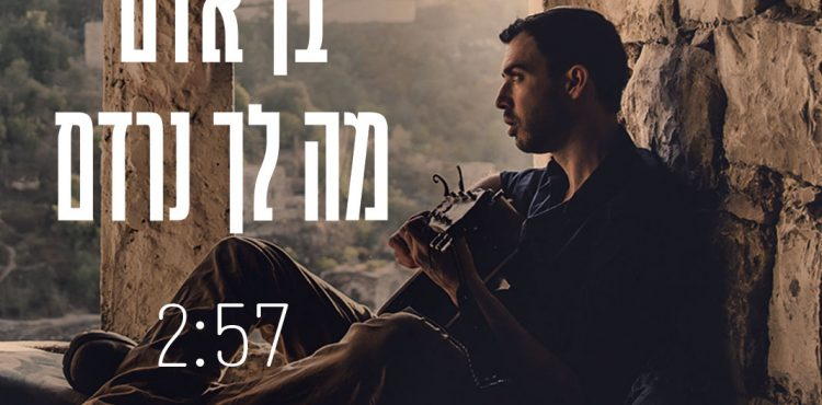 Ido Portal & Rei Amir - Ben Adam Mah Lecha Nirdam