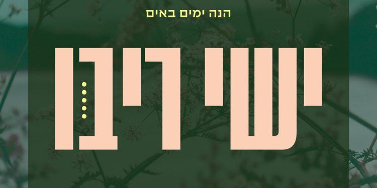 Yishai Ribo - Hinei Yamim Baim