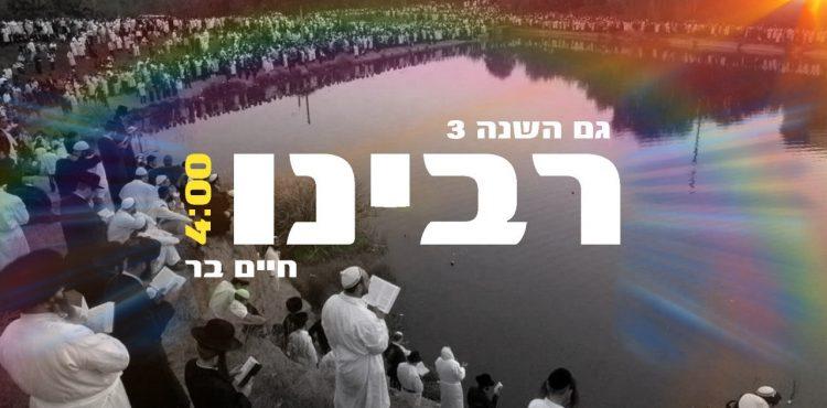 Chaim Bar - Rabbeinu