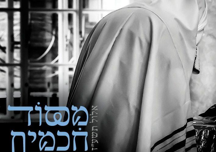 Eliezer Schweber & Yitzchak Meir - Misod Chachomim