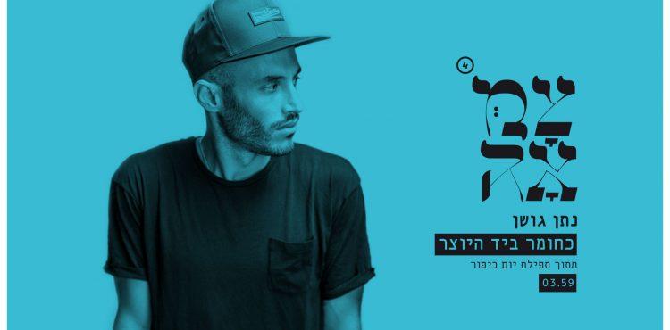 Natan Goshen - Kachomer Biyedei Ha'Yotzer