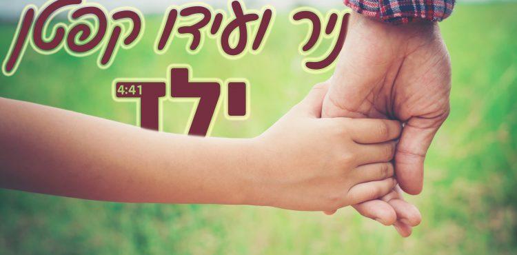 Nir & Ido Kepten - Yeled