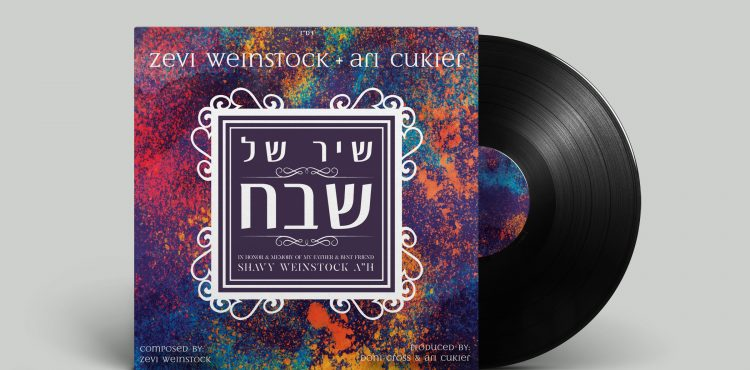 Shir Shel Shevach Vinyl Record PSD MockUp
