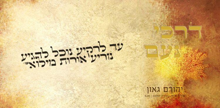 Yehoram Gaon - Darchei Noam