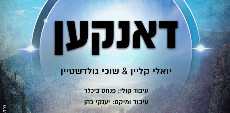 Yoeli Klein, Suchi Goldstein & Malchus - Danken
