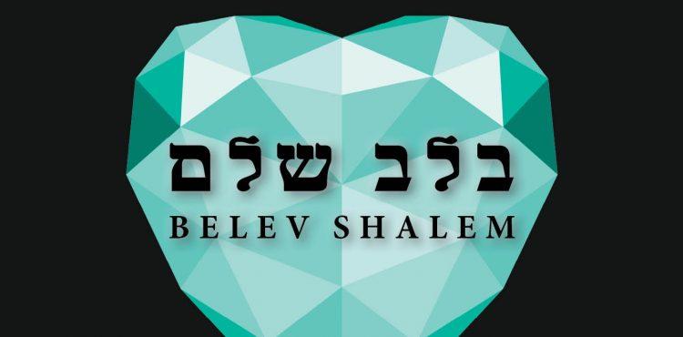 Akiva Margaliot & Chaim Yisrael - Belev Shalem
