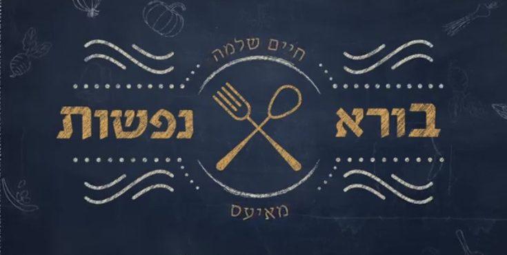 Chaim Shlomo Mayesz - Bore Nefashot
