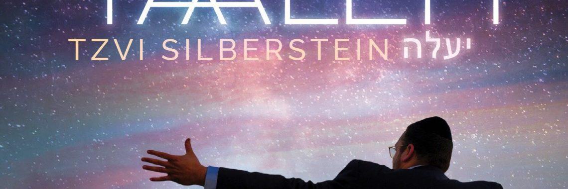 Tzvi Silberstein - Yaaleh