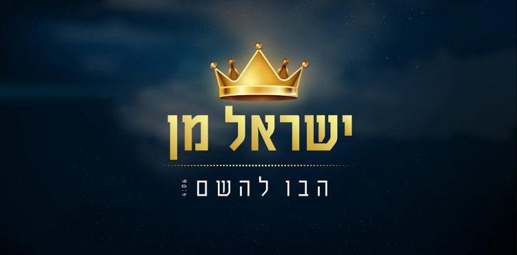 Yisroel Man - Hovu LaShem